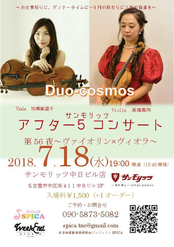 7/18(水)Duo-cosmos