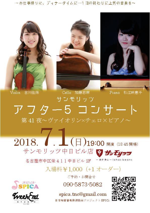 7/1(日)古川佐保 ヴァイオリン 加藤志麻 チェロ 松江 咲恵子 ピアノ