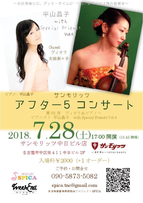 7/28(土)ピアノ 平山晶子 with Special Friends Vol.4 ヴィオラ 太田奈々子