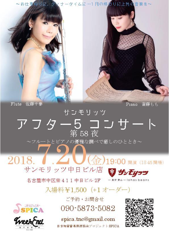 7/20(金)Flute 佐藤千春 Piano斎藤もも