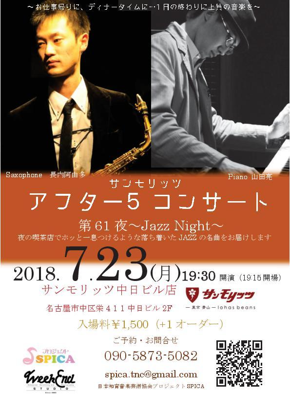 7/23(月)Jazz Night 長内阿由多(as)山田亮(p)