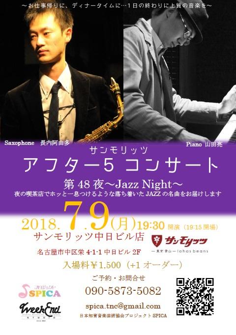 7/9(月)Jazz Night 長内阿由多(as)山田亮(p)