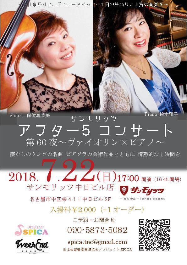 7/22(日)Violin 保位真菜美 Piano 鈴木雅子