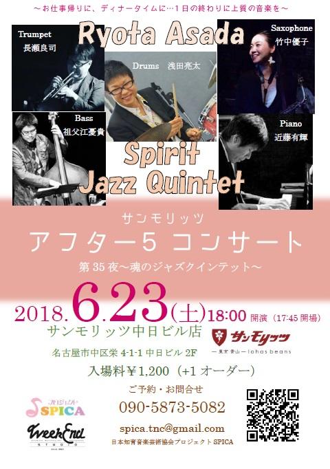 6/23(土)Ryota Asada Spirit Jazz Quintet