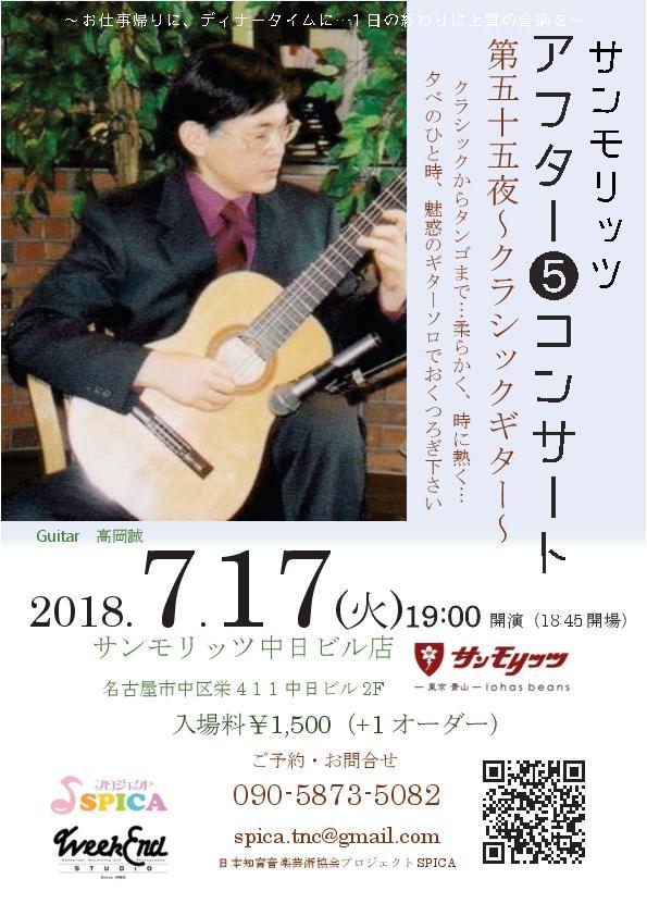 7/17(火)Guitar 高岡誠