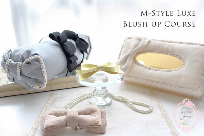 M-Style Luxe ブラッシュアップコース広島認定校ラヴィアンフルールカチューシャホルダー