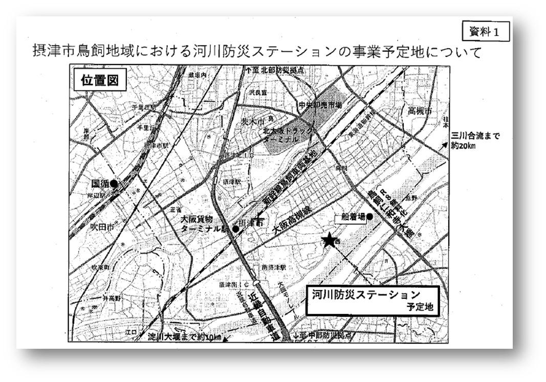 摂津市の河川防災ステーション実現への進捗について(2021年3月)