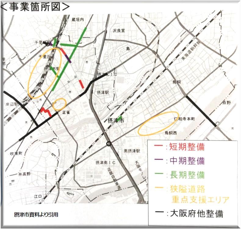 摂津市のR3年度のまちづくりの推進・開発と道路ネットワーク向上