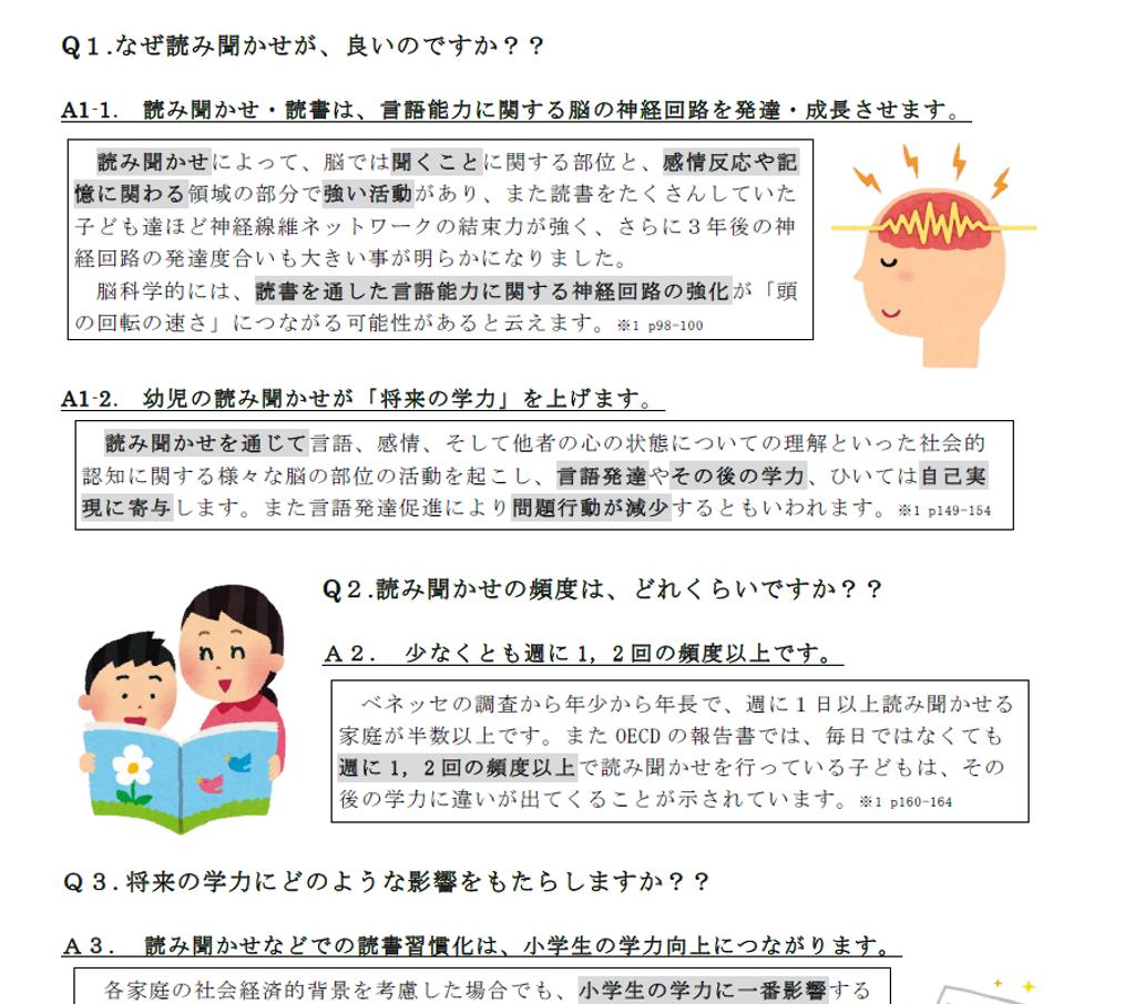 幼児期における就学前教育の重要性について