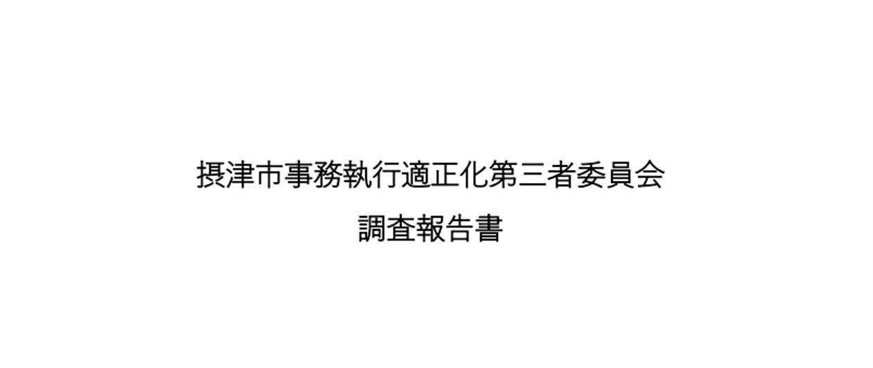 摂津市の隠蔽問題・第三者委員会報告書を受けての対応について