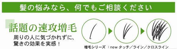 千葉市増毛専門店1本10円~知って得するアートバランス