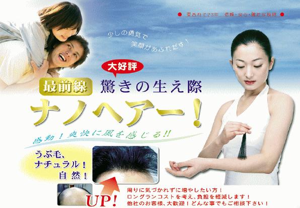 千葉市増毛生え際が頭皮と一体化ナノヘアー