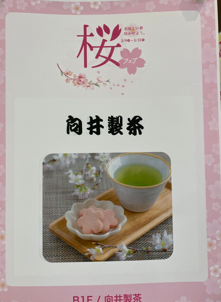 5/7(金)新茶まつり 全品ポイント7倍UP!