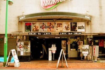 横浜 若葉町 映画館 ジャック&ベティ