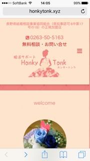 ホンキートンクホームページ