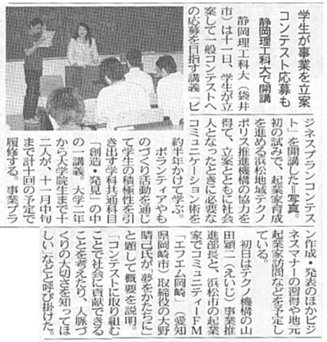2005年5月 中日新聞に掲載