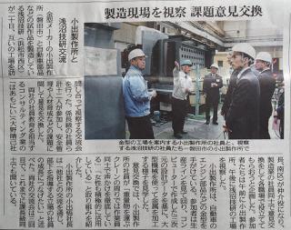 2016年04月24日 中日新聞に掲載