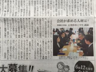 2017年01月06日中日新聞に掲載