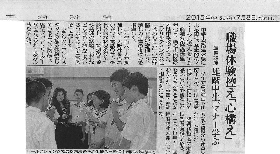 2015年07月08日 中日新聞に掲載