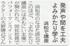 2007年2月 静岡新聞に掲載