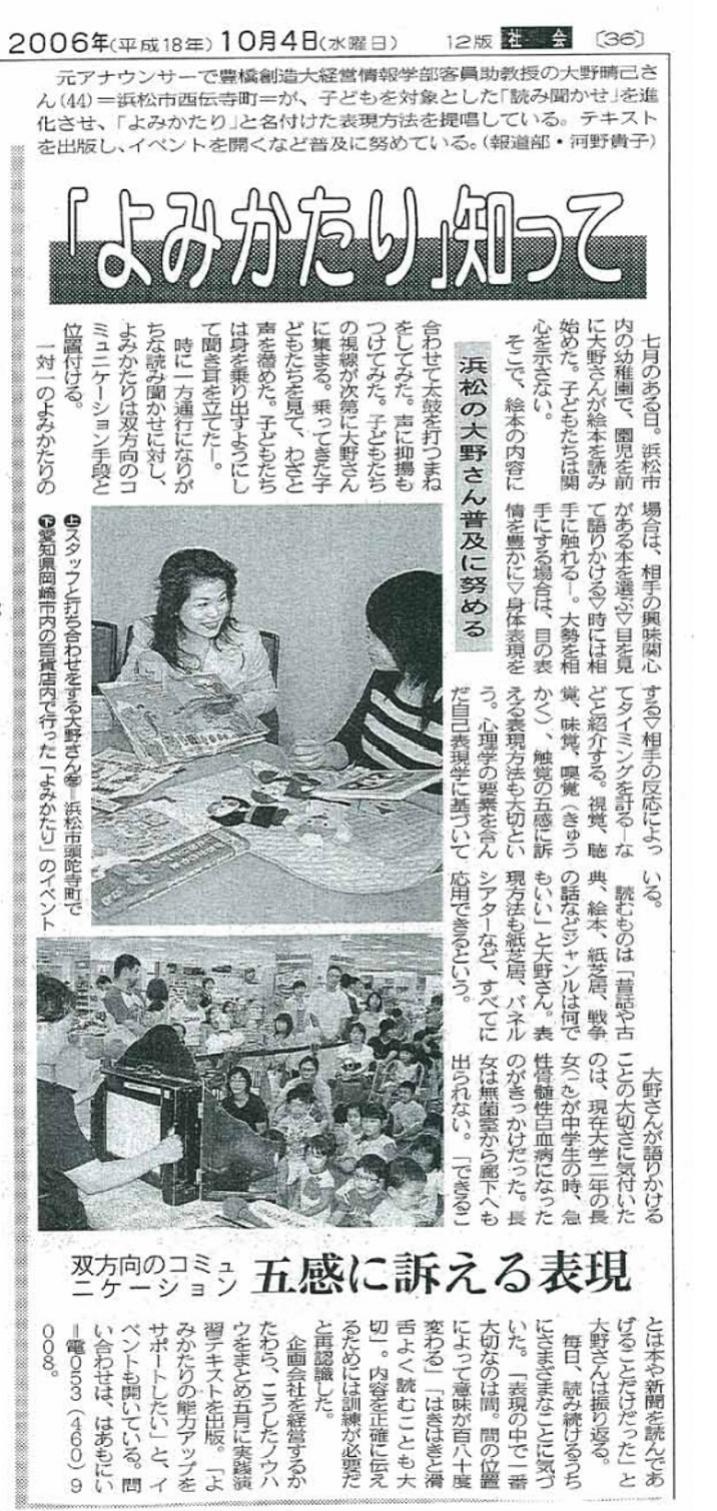 2006年10月 中日新聞県内版に掲載