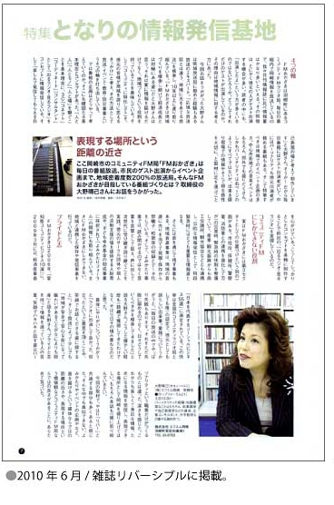 2010年6月雑誌リバーシブルに掲載