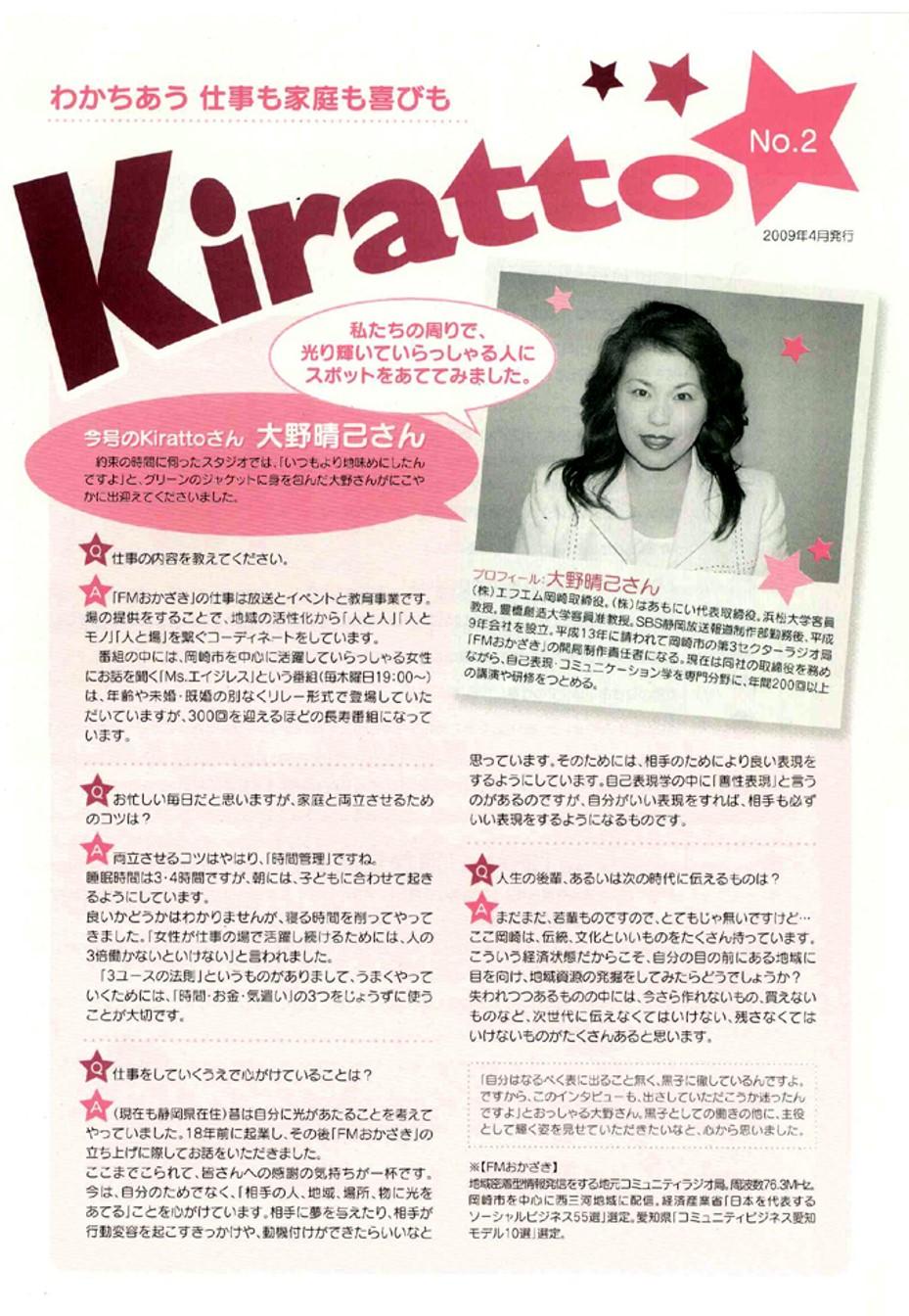 2009年4月 岡崎市市民文化部 市民協働推進課 情報誌掲載
