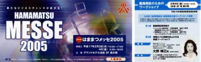 2005年2月 講演:第15回 はままつメッセ2005