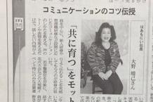 2016年02月04日  日経新聞
