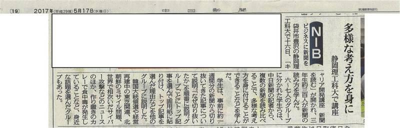 2017年07月13日 中日新聞に掲載