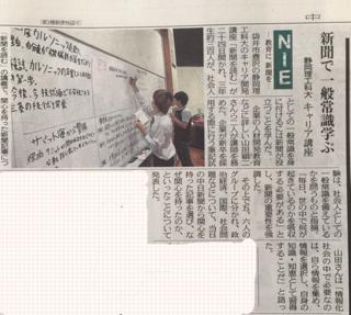 2016年05月25日 中日新聞に掲載