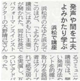 2007年2月静岡新聞に掲載