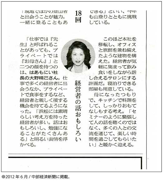 2012年6月9日 中部経済新聞に掲載