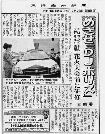 2013年07月28日東海愛知新聞に掲載