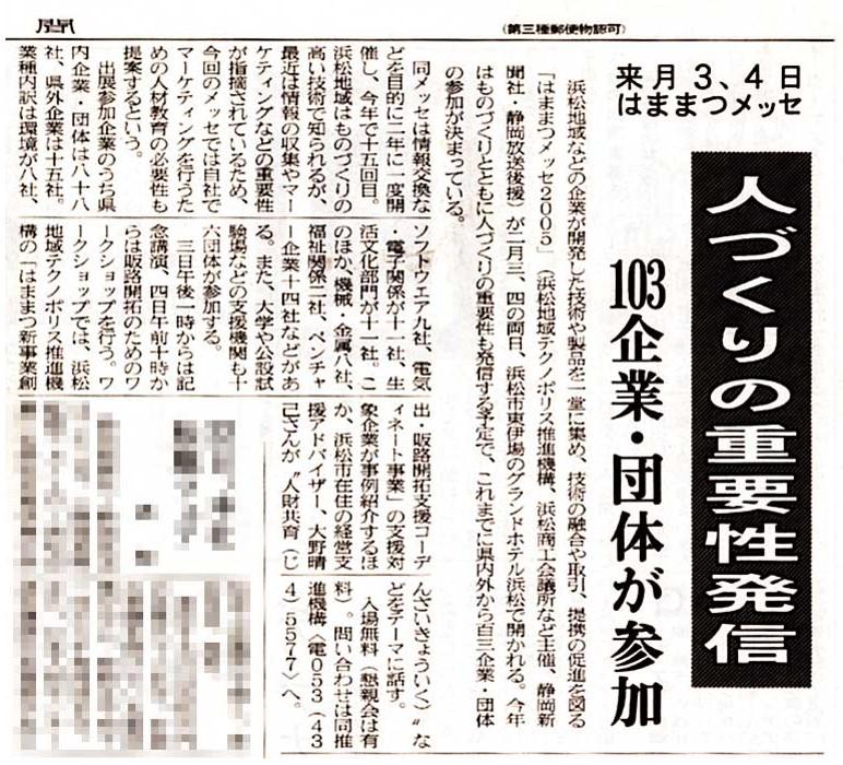 2005年1月静岡新聞に掲載