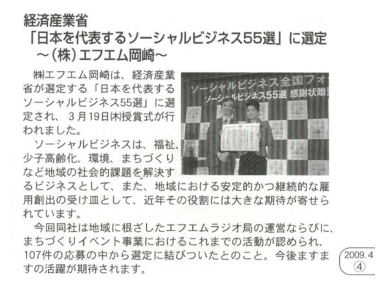 2009年4月岡崎商工会議所会報に掲載