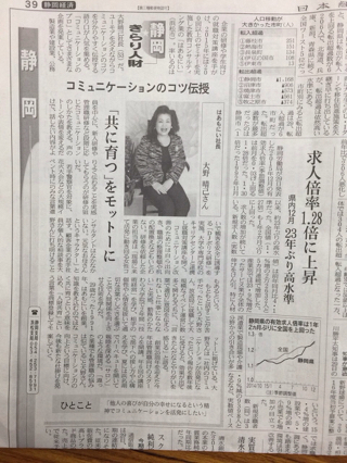 2016年02月04日日経新聞に掲載