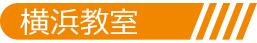 横浜教室のご案内(旅行英会話クラス)