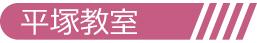 平塚教室のご案内(旅行英会話クラス)