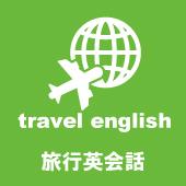旅行英会話クラスのご案内