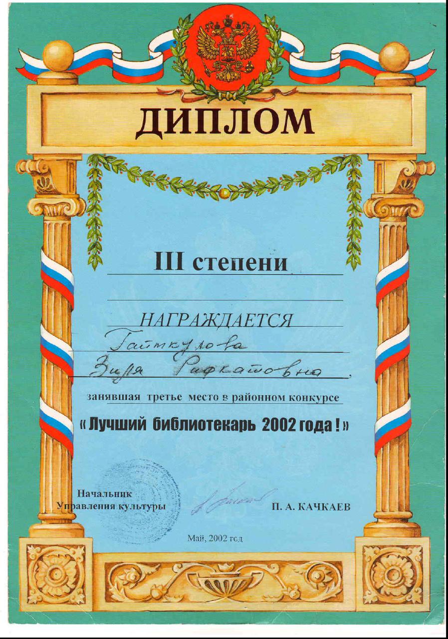 Диплом III степени Управления культуры МР Благовещенский район РБ за участие в конкурсе «Лучший библиотекарь 2002 года!»
