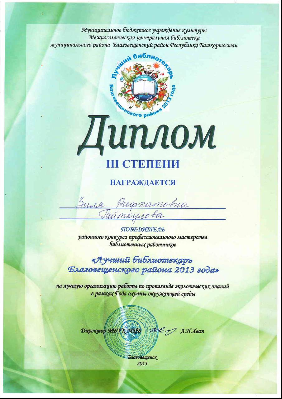 Диплом III степени за участие в районном конкурсе профессионального мастерства «Лучший библиотекарь Благовещенского района Республики Башкортостан 2013 года», приуроченном к Общероссийскому дню библиотек.