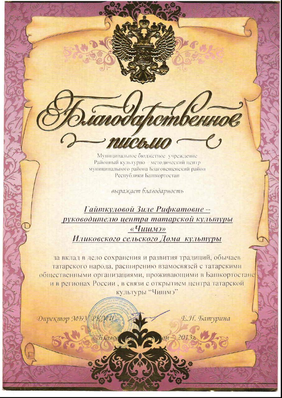 Благодарственное письмо МБУ Районного культурно – методического центра МР Благовещенский район РБ Гайткуловой Зиле Рифхатовне руководителю центра татарской культуры «Чишмэ» за вклад в дело сохранения и развития традиций, обычаев татарского народа