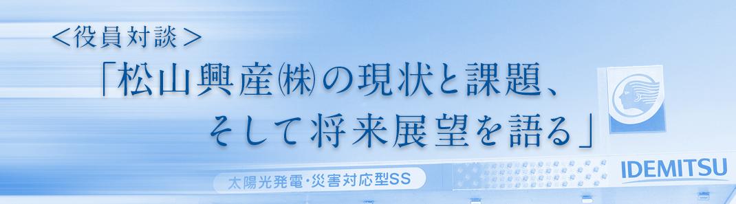役員対談「松山興産(株)の現状と課題、そして将来展望を語る」