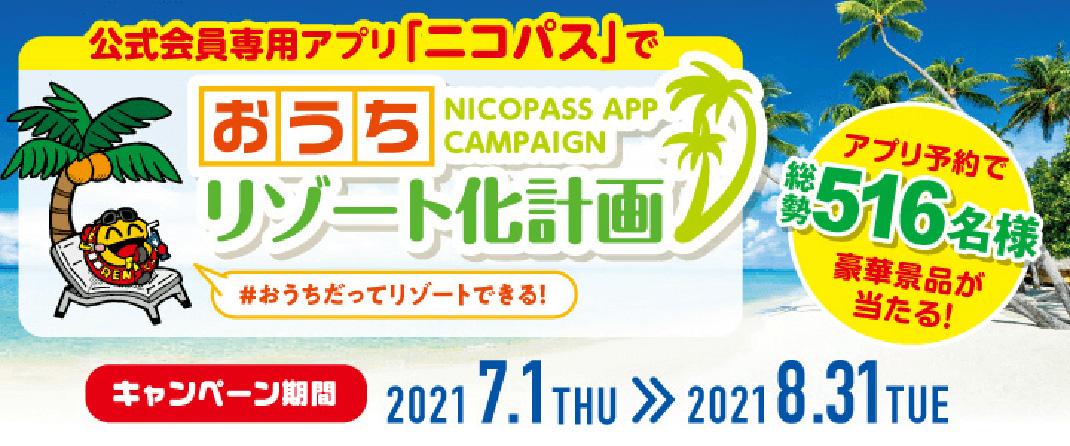 公式アプリ「ニコパス」でおうちリゾート化計画 豪華商品が当たる!
