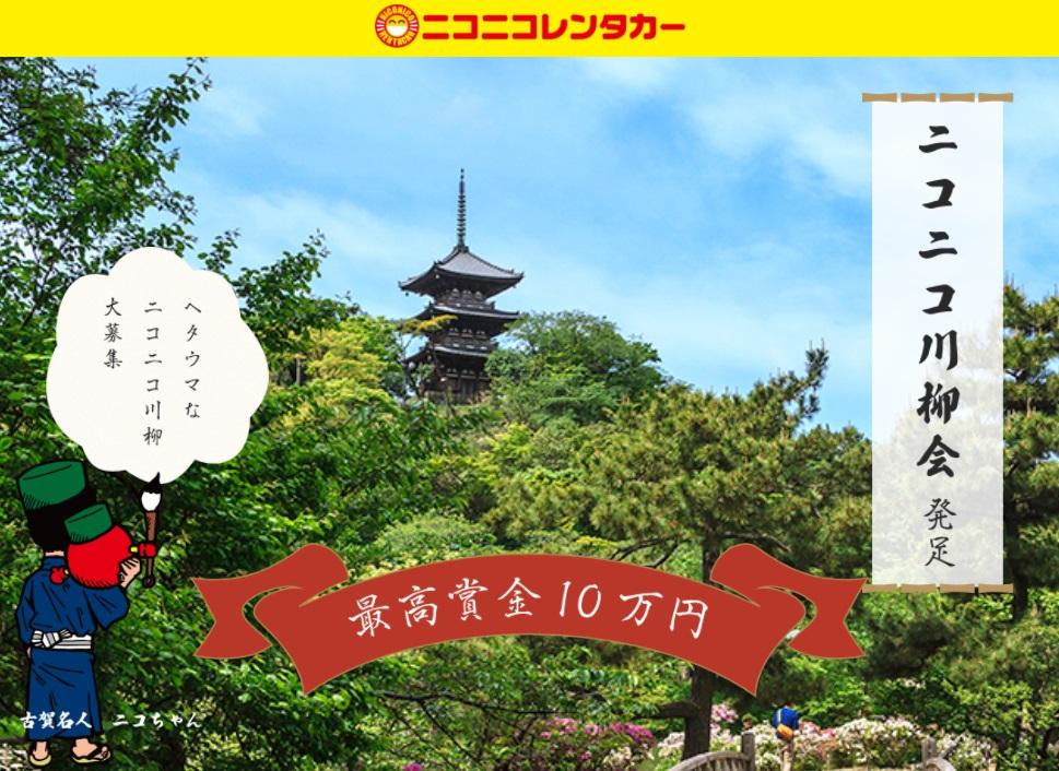 ニコニコ川柳会発足。川柳大募集☆最高賞金10万円!ニコニコレンタカー