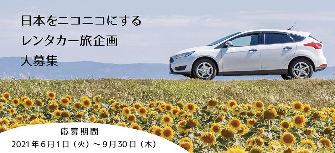 ニコニコレンタカーを利用した日本をニコニコするレンタカー旅企画大募集!