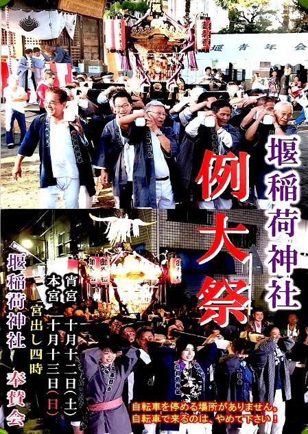 稲荷 神社 お祭り