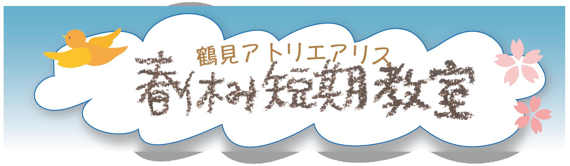 2017 幼児・小学生の絵画・工作 春休み短期教室