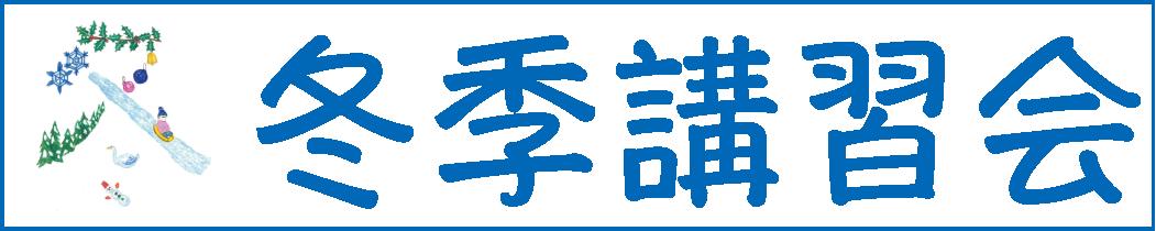 芸大・美大受験 冬期講習会